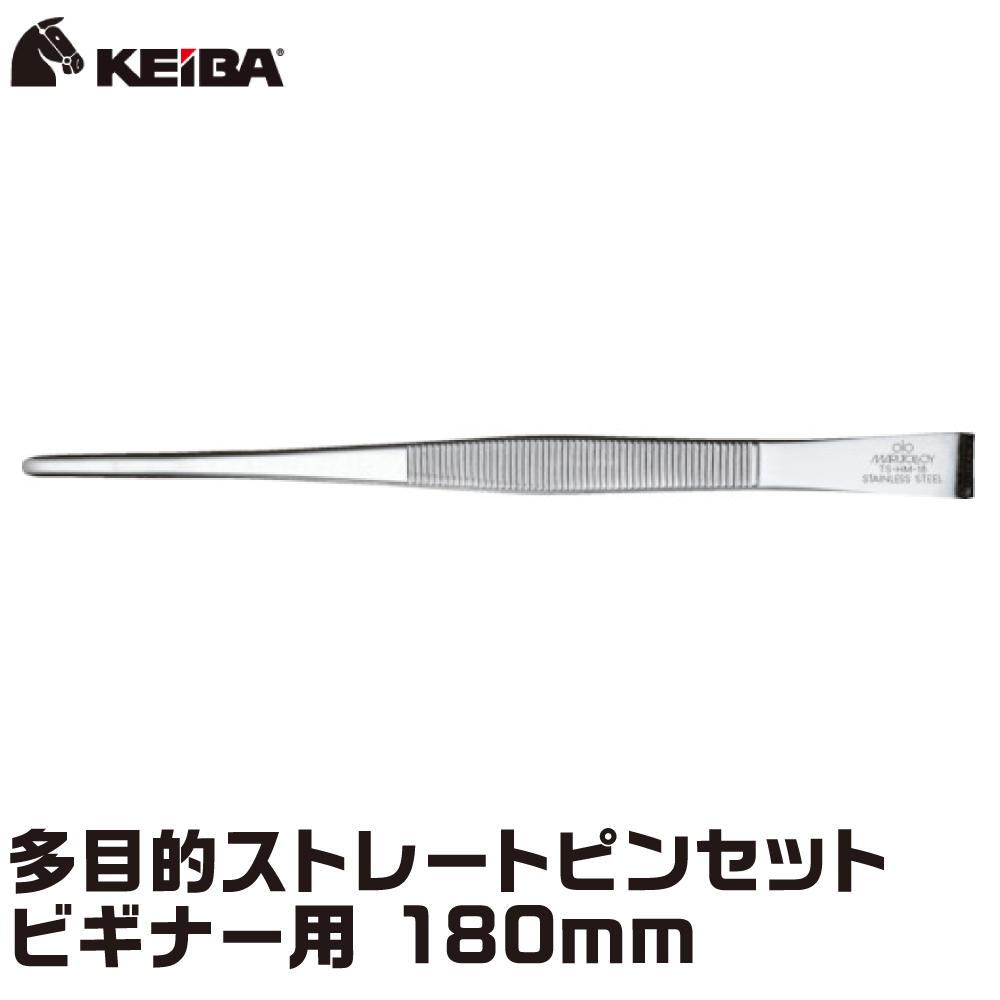 KEIBA 多目的ストレートピンセット ビギナー用 180mm 日本製