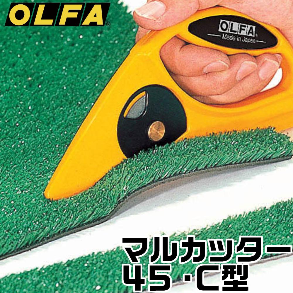 オルファ マルカッター45・C型 取寄品