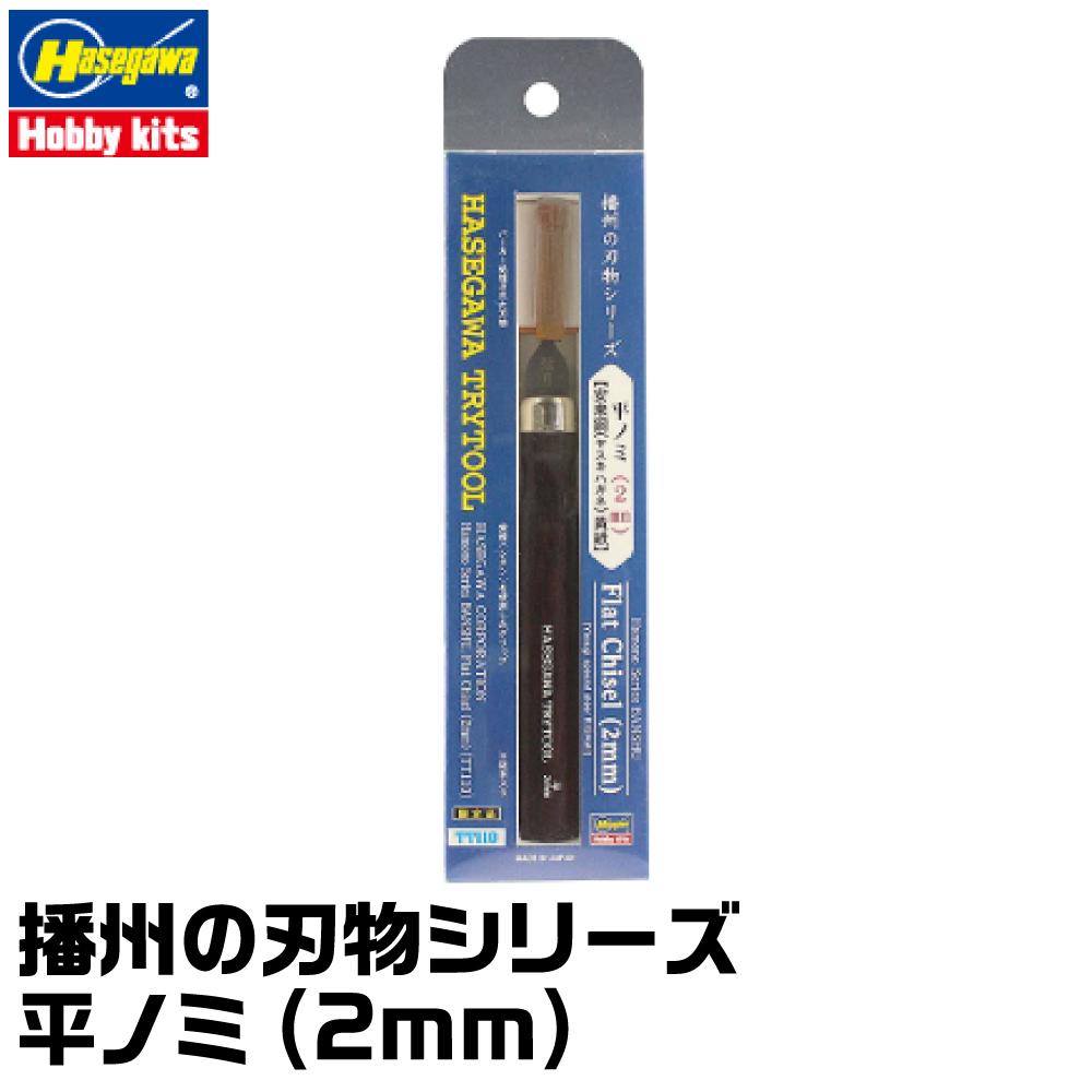 ハセガワトライツール 播州の刃物シリーズ 平ノミ(2mm) 安来鋼 ヤスキハガネ 黄紙