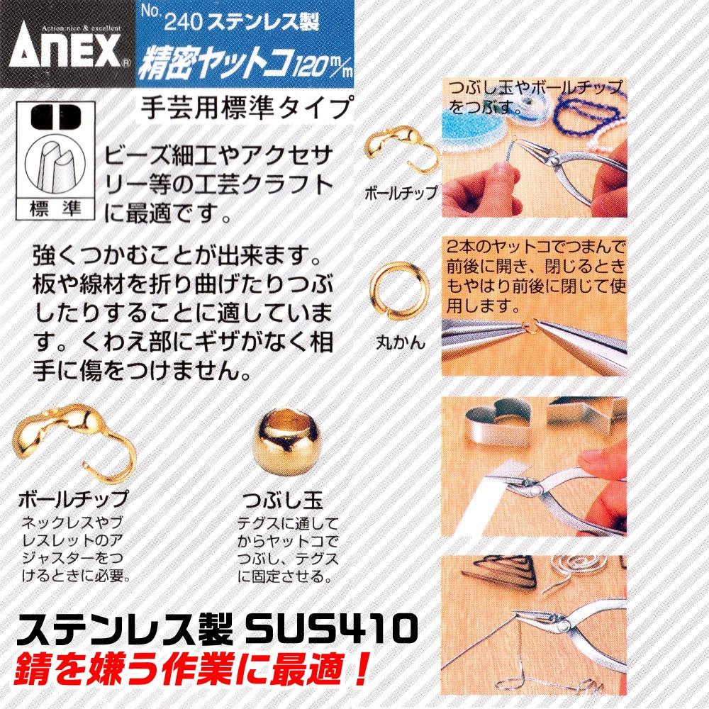 アネックス 精密ヤットコ 120mm 手芸用標準タイプ NO.240 ANEX (株)兼古製作所