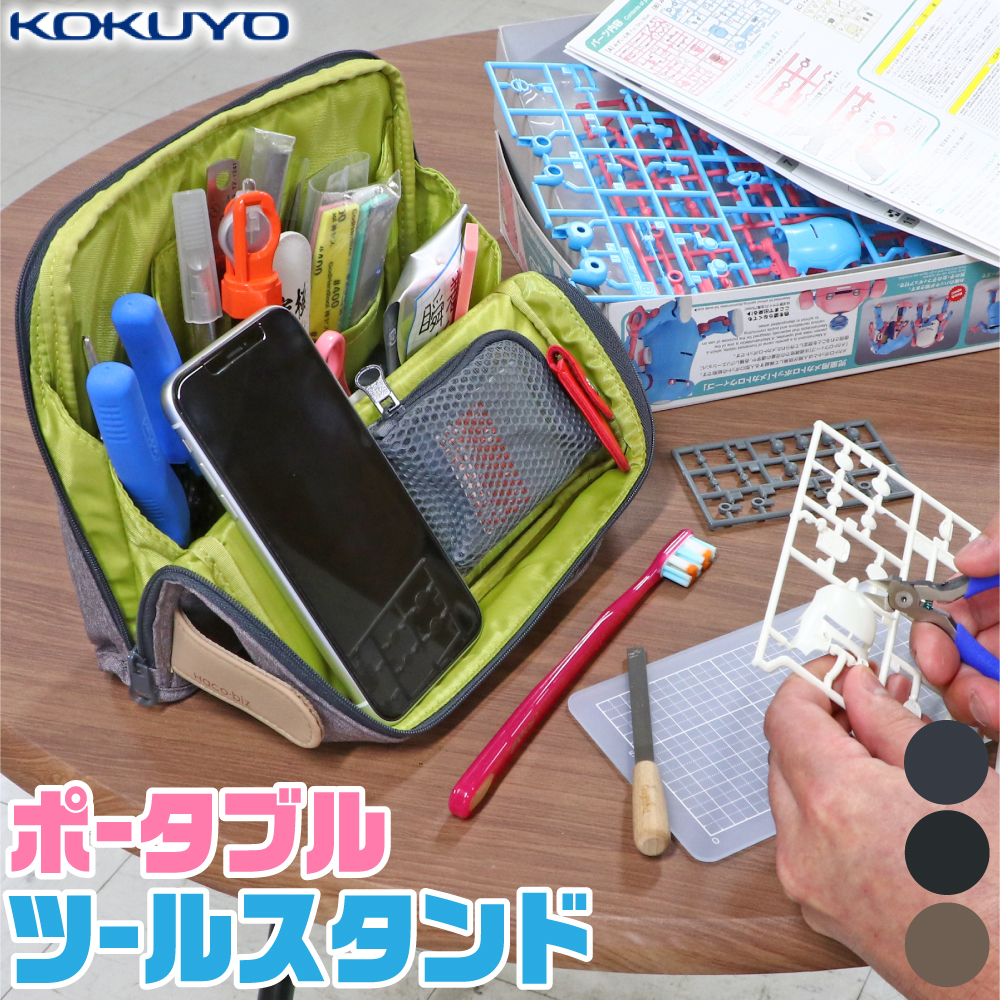 コクヨ ツールペンスタンド Haco・biz ネコポス非対応 KOKUYO 工具入れ ハコビズ バッグインバッグ