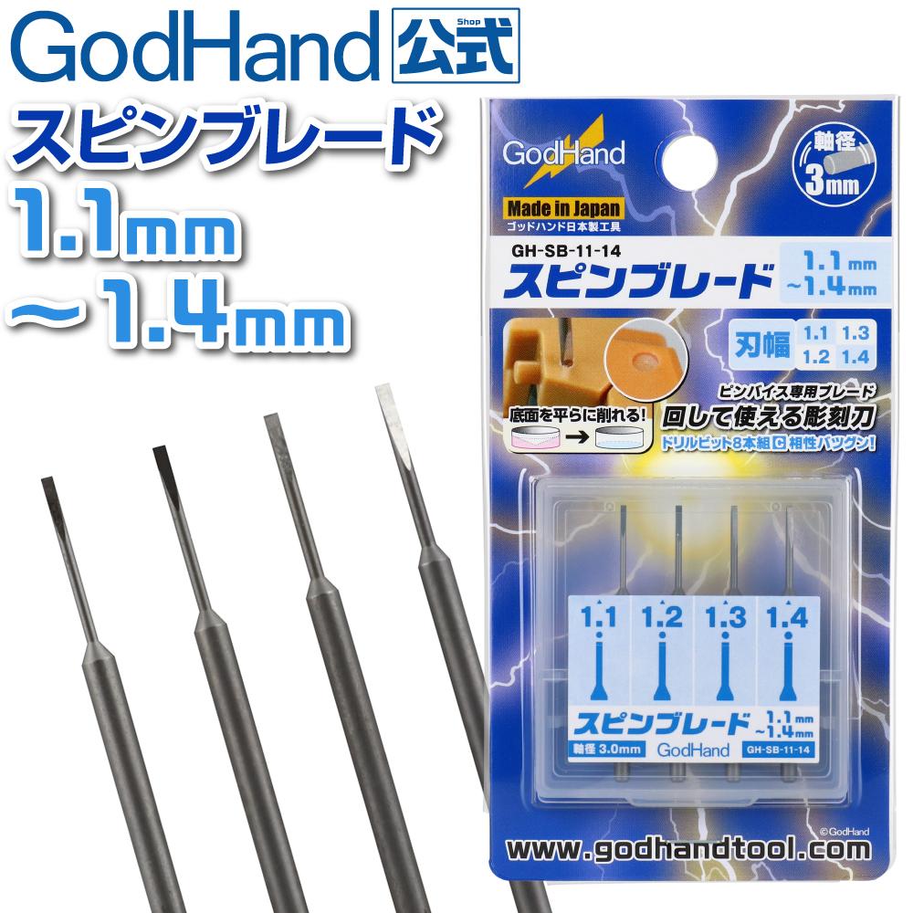 ゴッドハンド スピンブレード 1.1mm〜1.4mm 直販限定