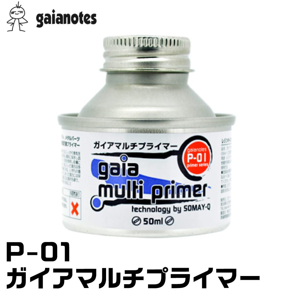 ガイアノーツ ガイアマルチプライマー P-01 82052 [ネコポス非対応] プライマー