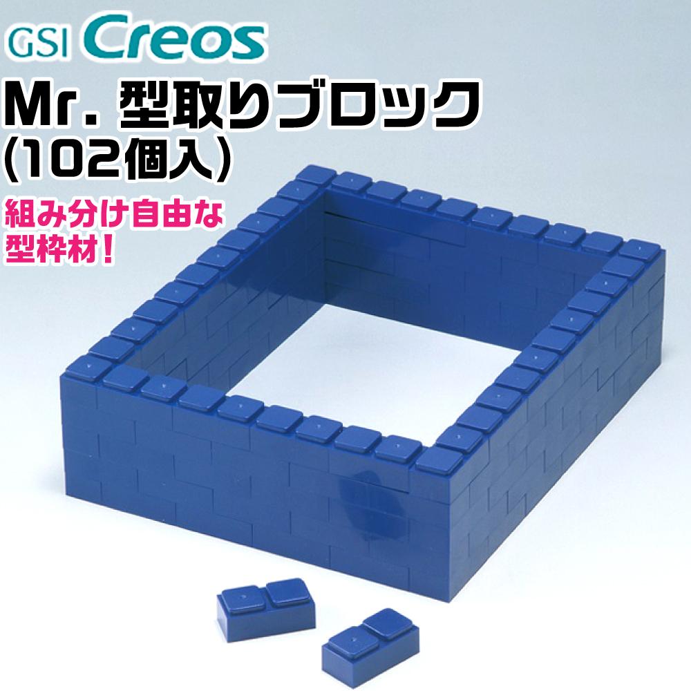 GSIクレオス Mr.型取りブロック(102個入り) 取寄品 ネコポス非対応