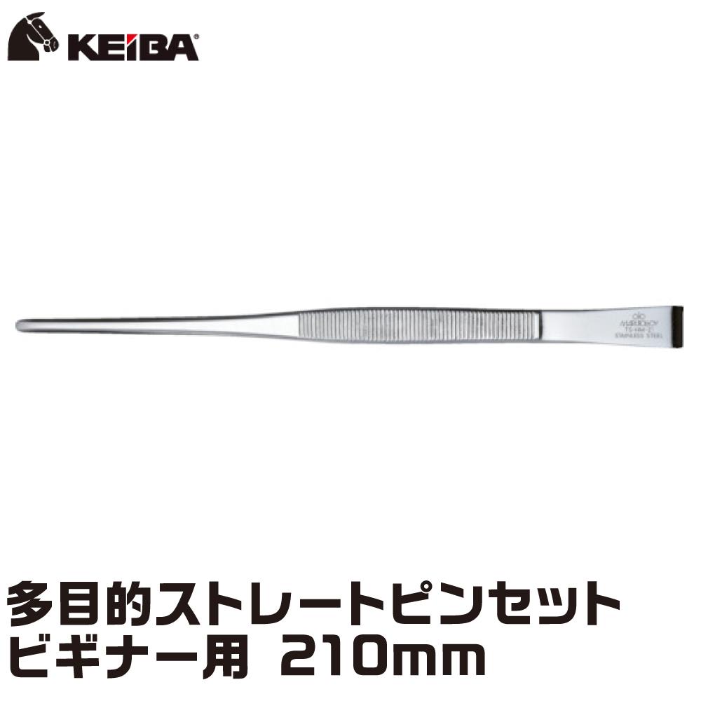 KEIBA 多目的ストレートピンセット ビギナー用 210mm 日本製