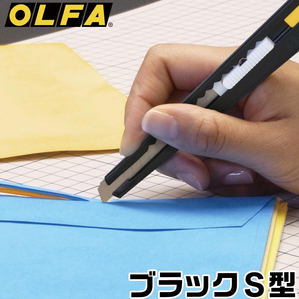 オルファ ブラックS型 取寄品