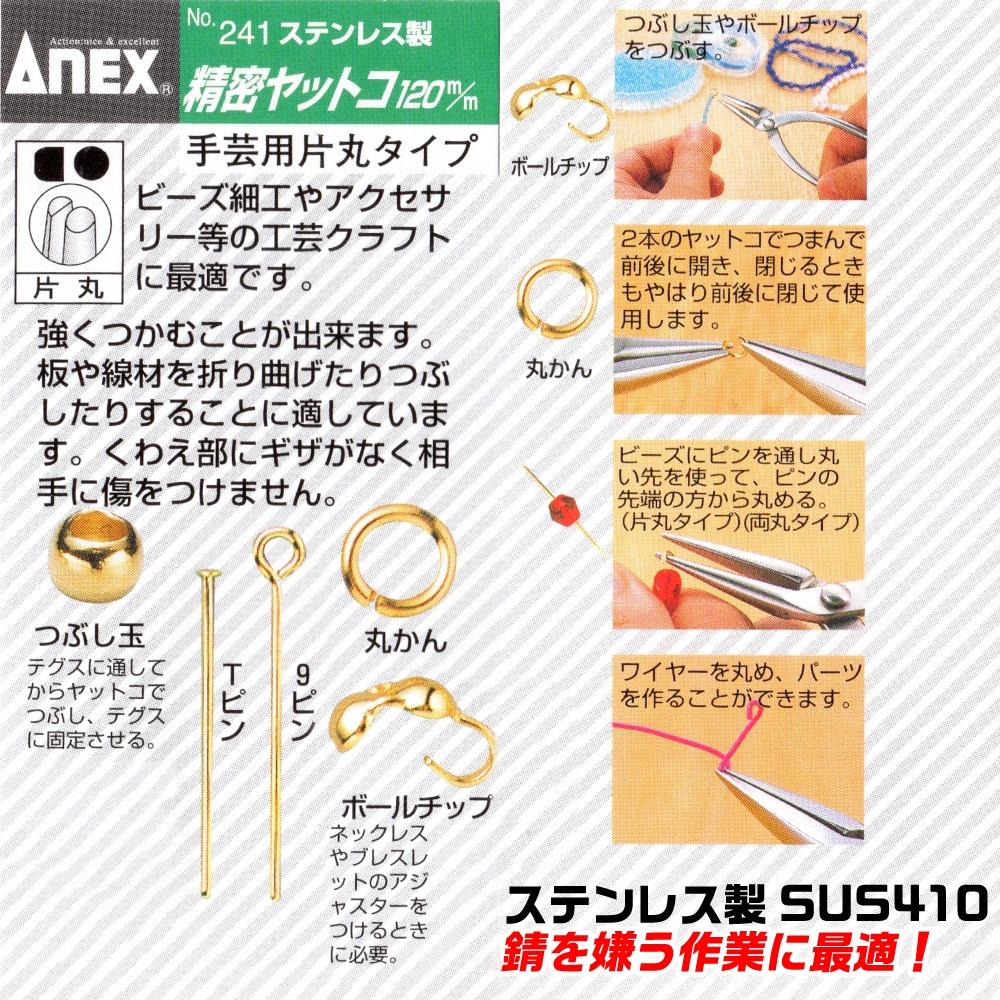 アネックス 精密ヤットコ 120mm 手芸用片丸タイプ NO.241 (株)兼古製作所 ANEX