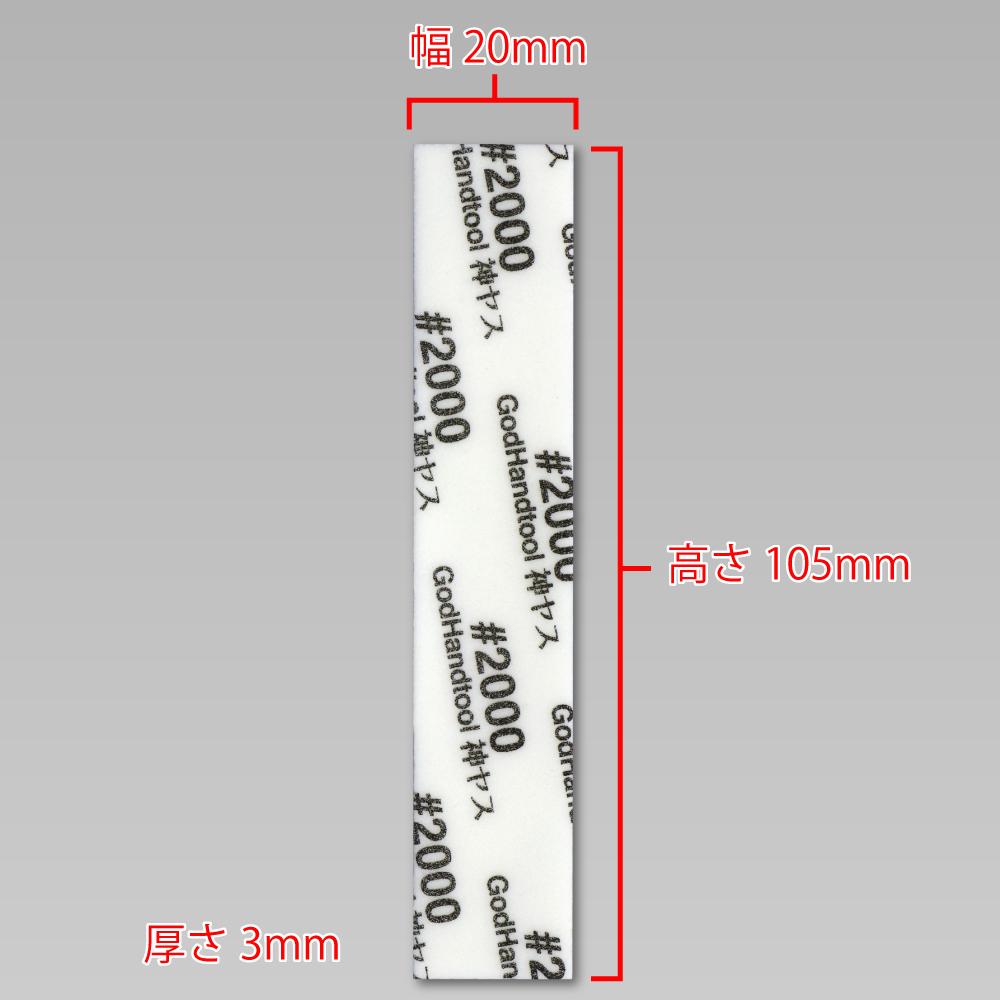 ゴッドハンド 神ヤス! 磨 厚さ3mm #2000 5枚入 トライアル 直販限定 ヤスリ 試作型 高番手