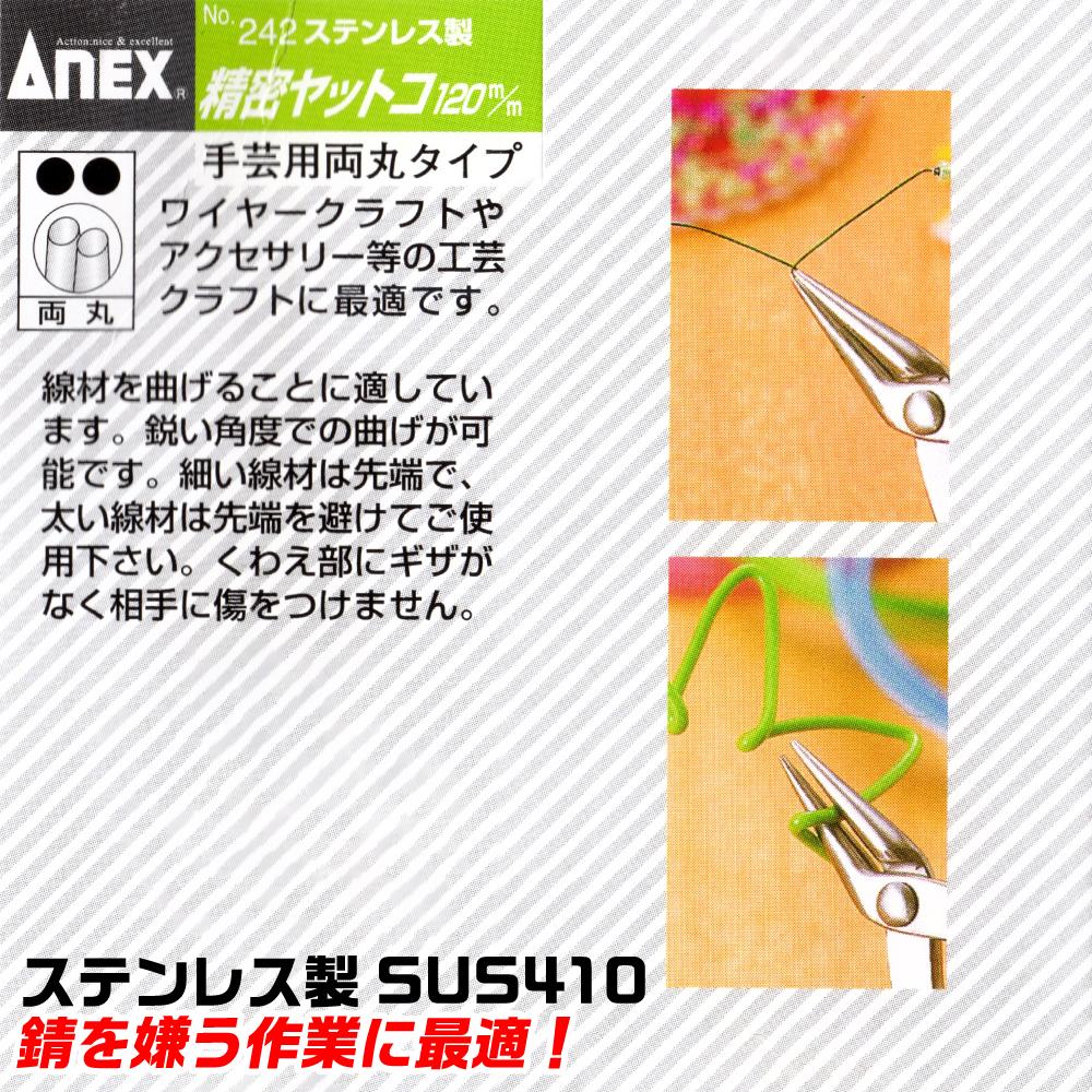 アネックス 精密ヤットコ 120mm 手芸用両丸タイプ NO.242 (株)兼古製作所 ANEX