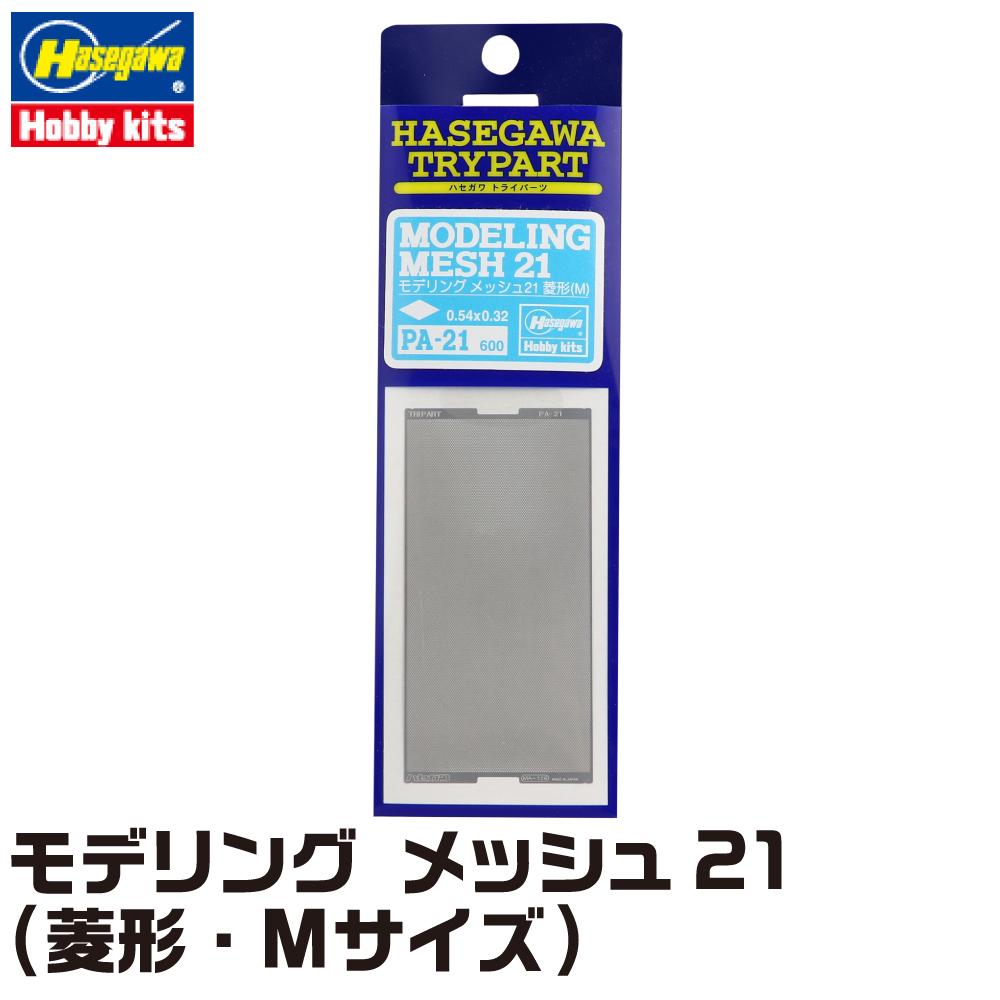 ハセガワトライツール モデリング メッシュ21 (菱形・Mサイズ) パーツ メッシュ