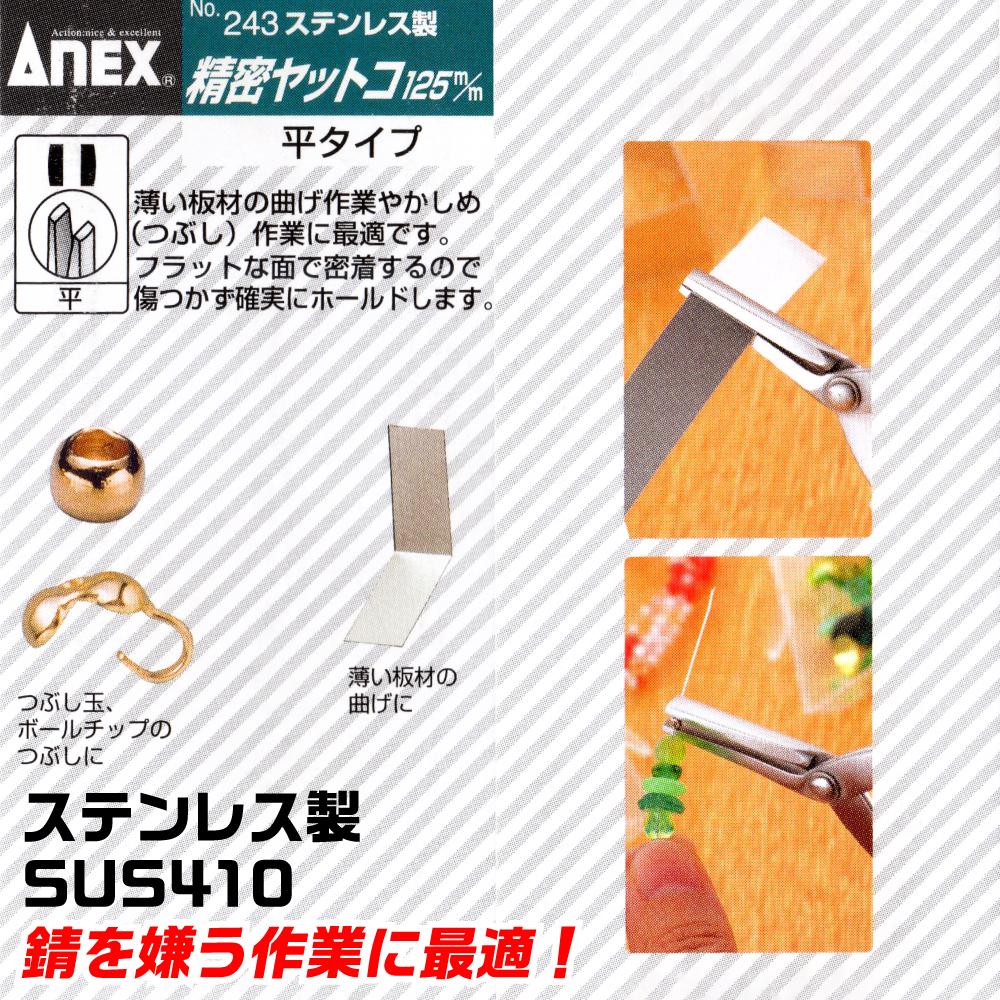アネックス 精密ヤットコ 125mm 平タイプ NO.243 (株)兼古製作所 ANEX