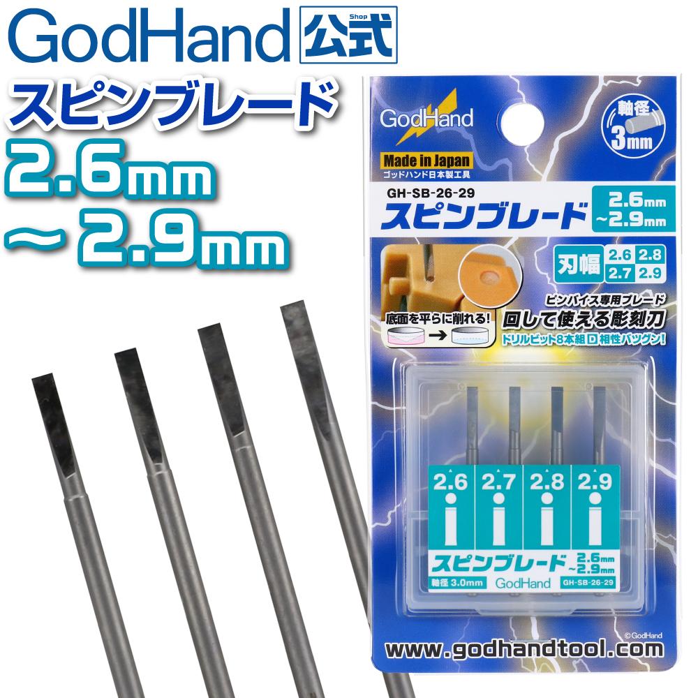 ゴッドハンド スピンブレード 2.6mm〜2.9mm 直販限定