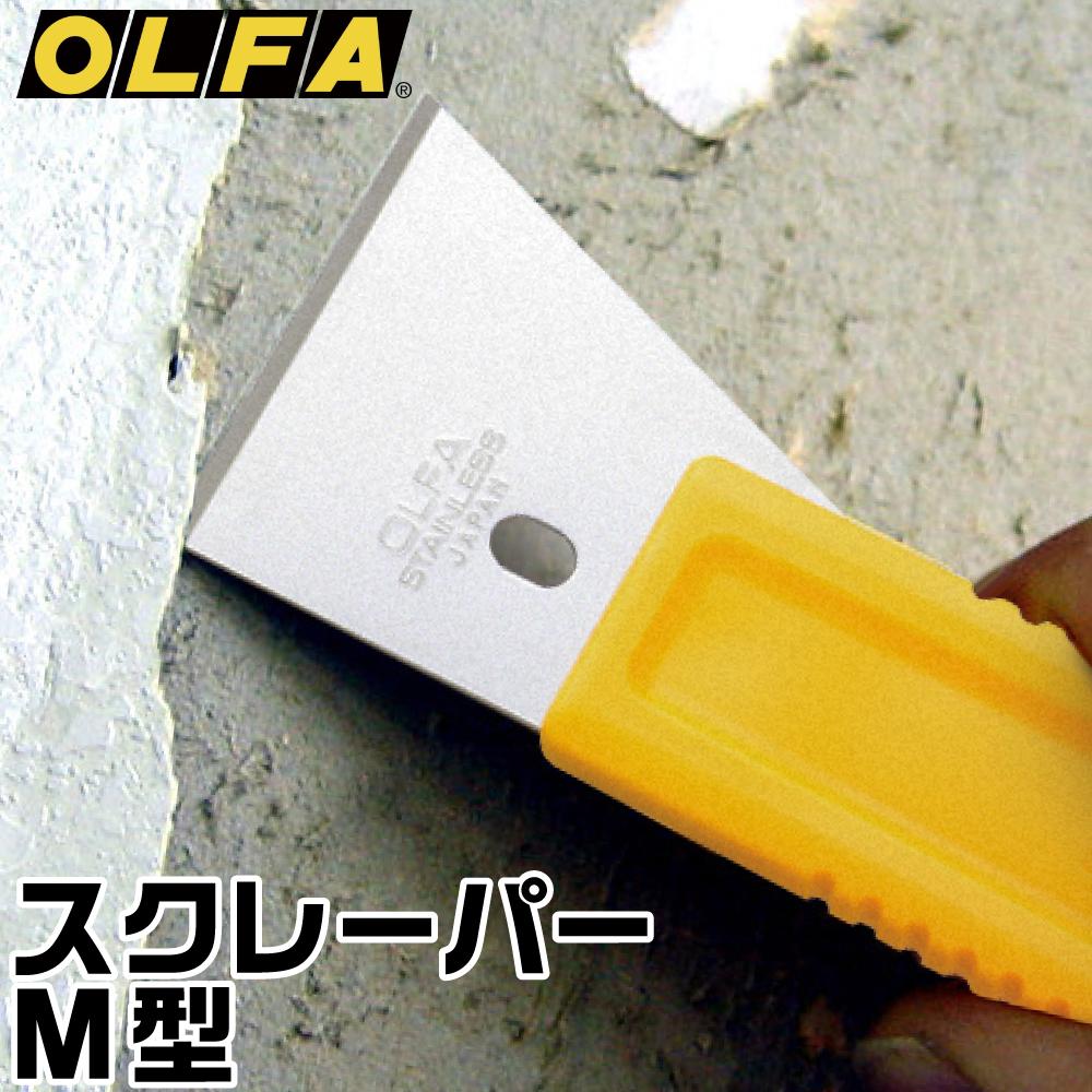 オルファ スクレーパーM型 取寄品