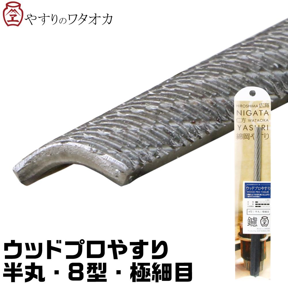 ワタオカ ウッドプロやすり 半丸 8型 極細目 ヤスリ 甲丸 切削 金属ヤスリ 削る 樹脂用 エポパテ