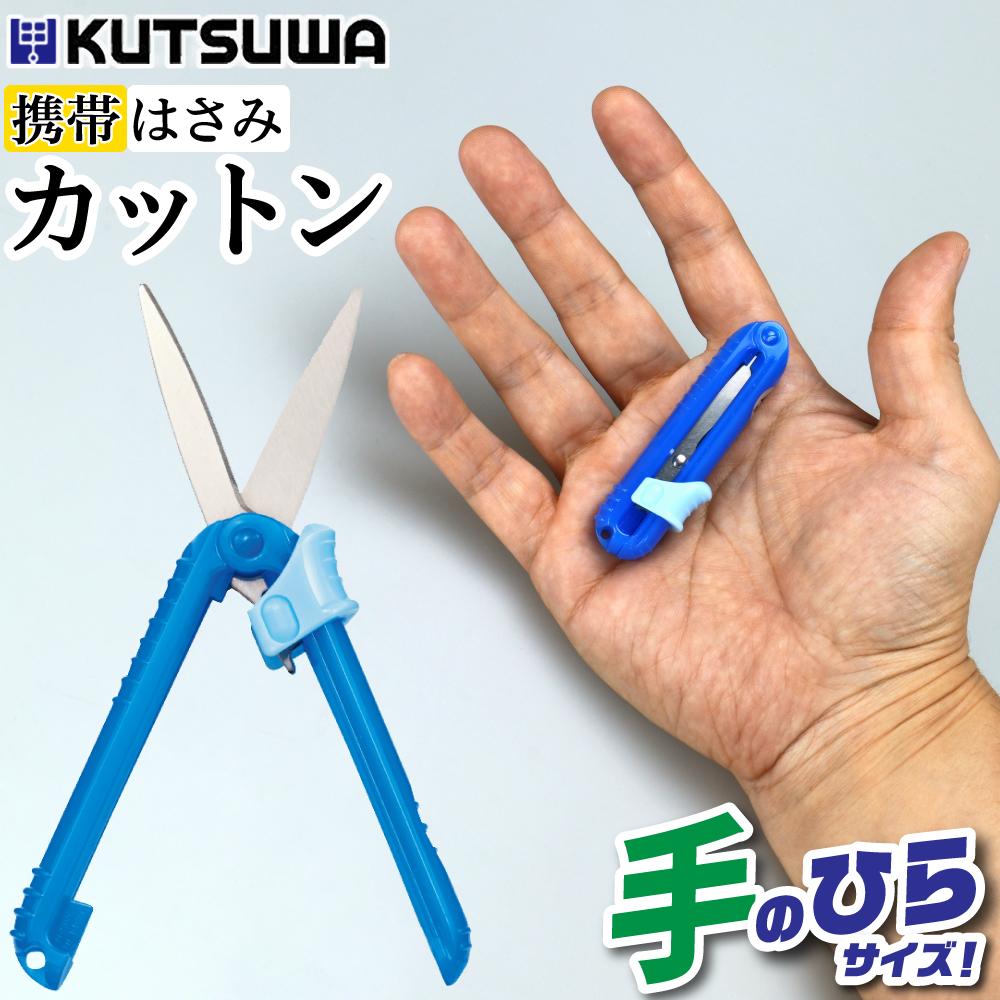 クツワ カットン 携帯はさみ ブルー ペーパーカッター コンパクト
