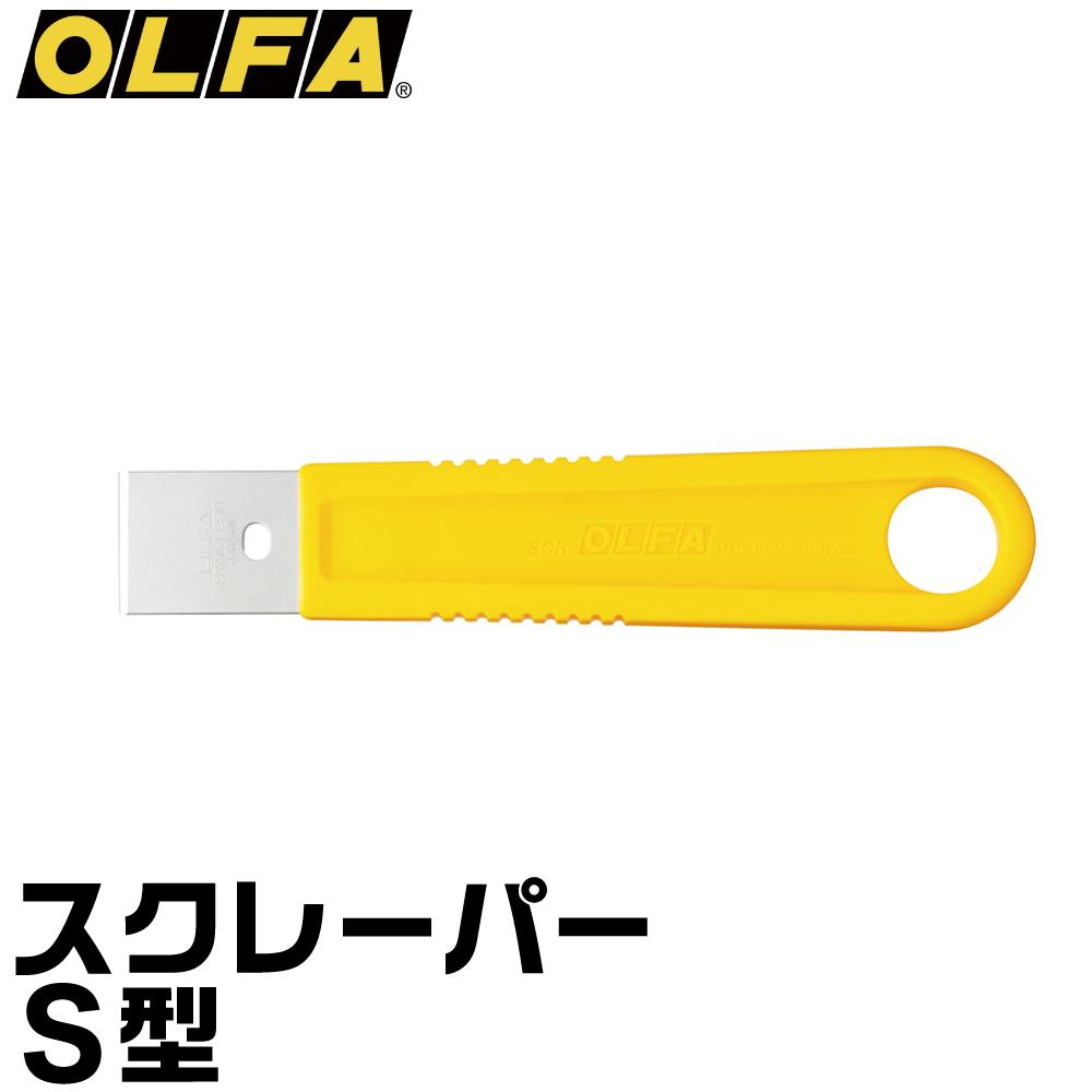 オルファ スクレーパーS型 取寄品