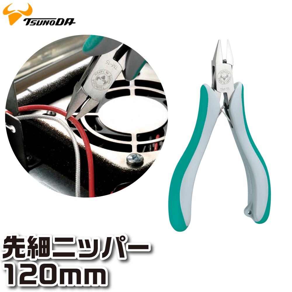 ツノダ トリニティー 先細ニッパー120mm バネ付 取寄品