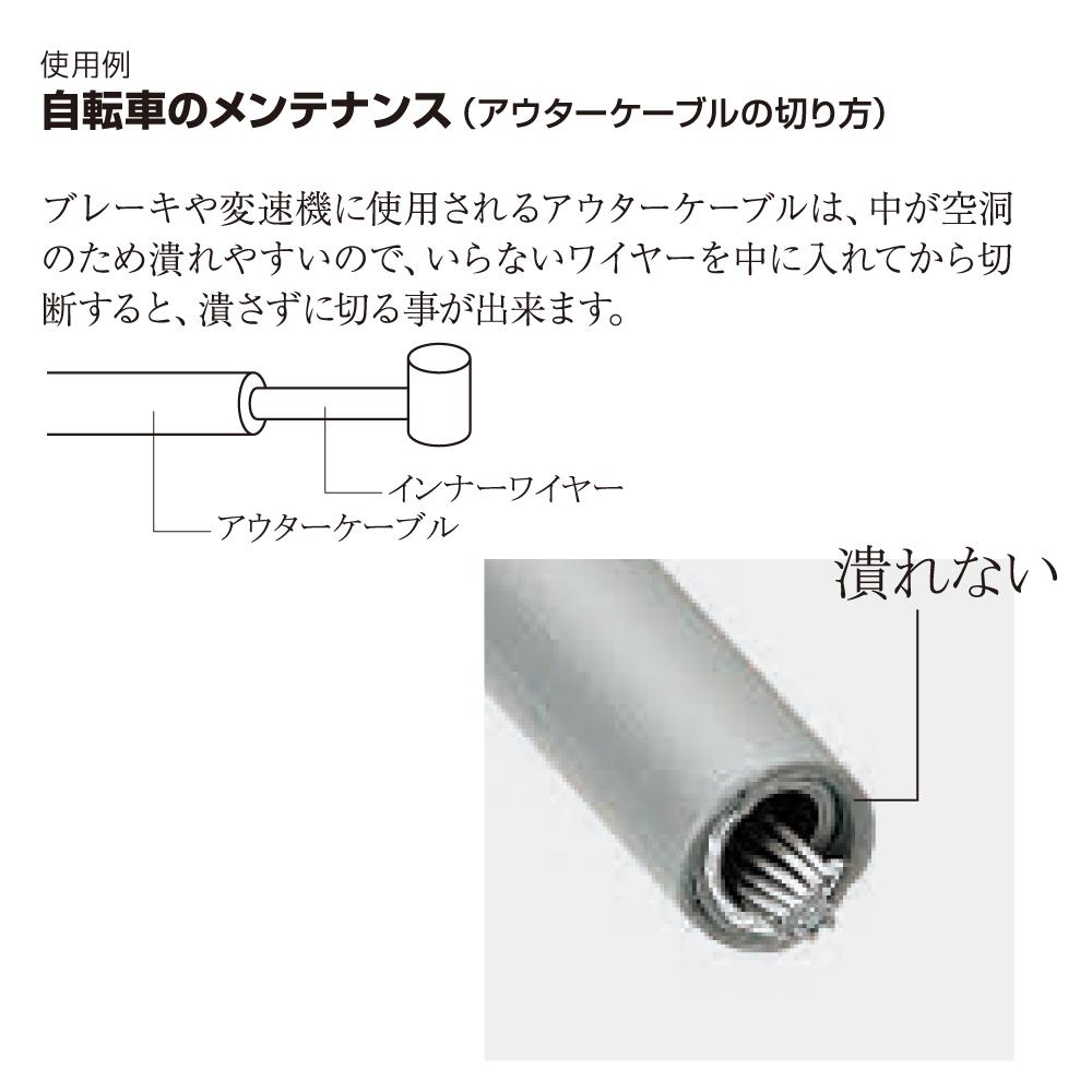 ツノダ ワイヤーロープカッター 150mm 自転車 ワイヤー インナー アウター