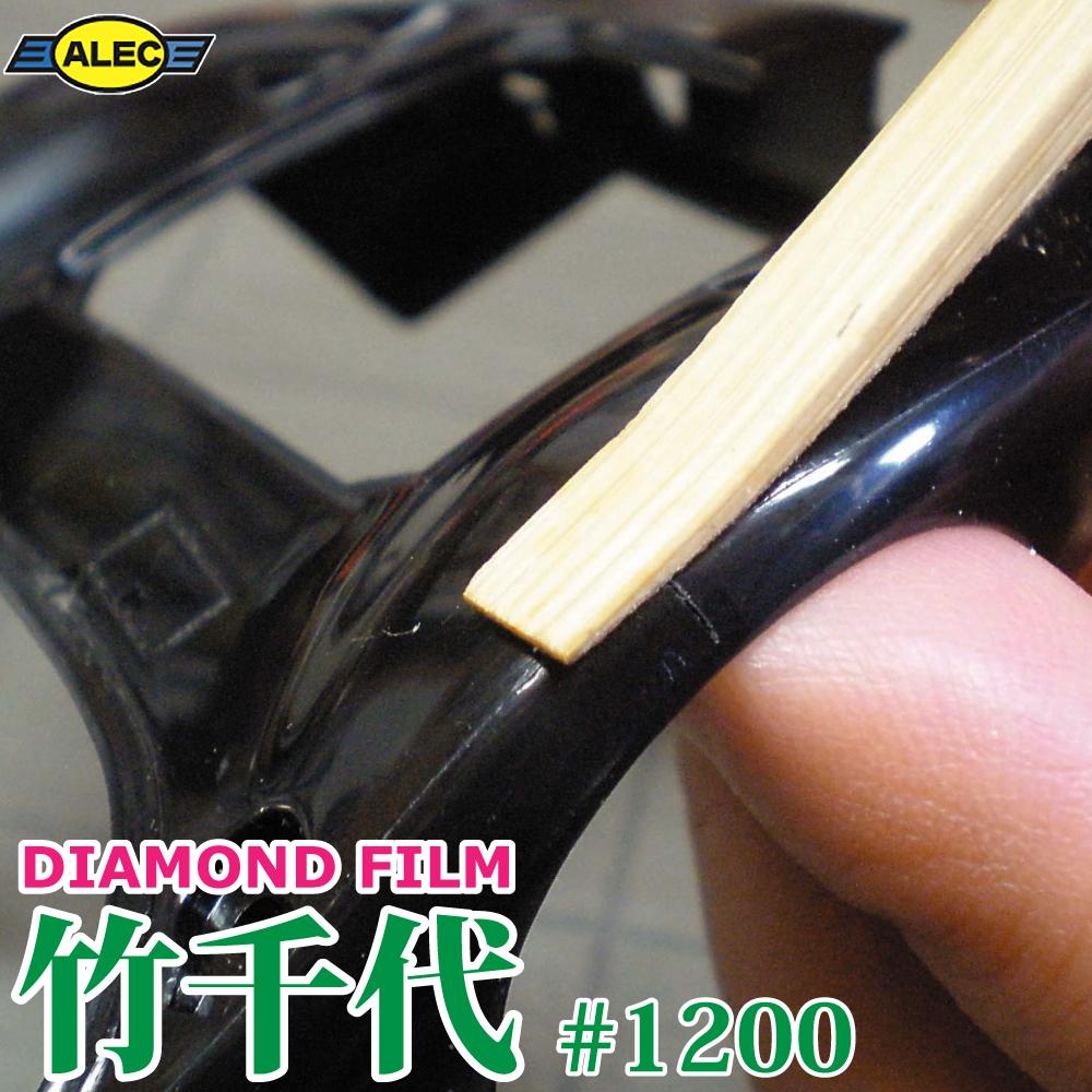シモムラアレック ダイヤモンドヤスリ W5mm 竹千代 #1200 取寄品