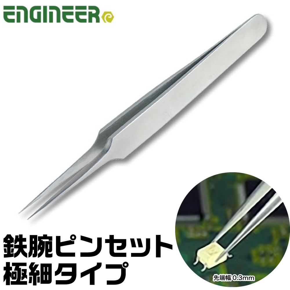 エンジニア 鉄腕ピンセット 極細タイプ 取寄品