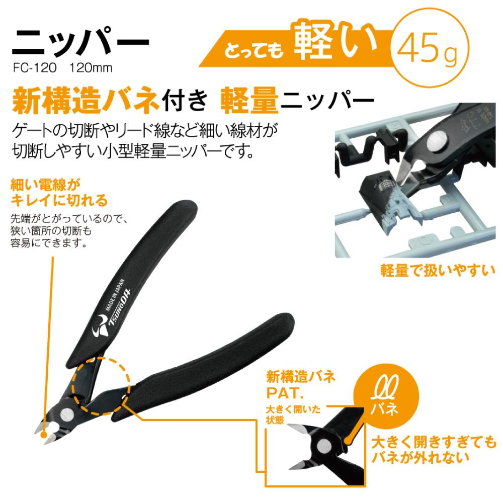 ツノダ ニッパー120mm (No.28) 取寄品 日本製