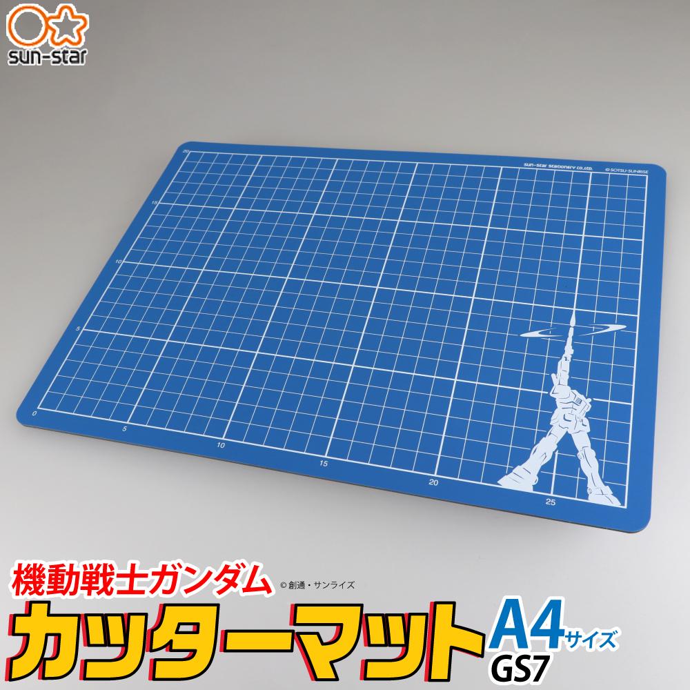 サンスター文具 カッターマット GS7 A4サイズ 切る 作業 模型