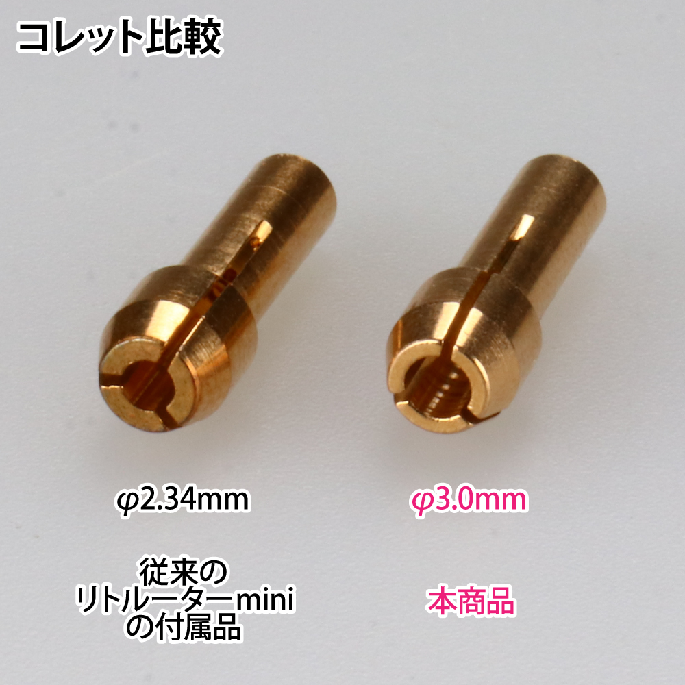 シーフォース リトルーターミニ用 φ3.0mmコレット