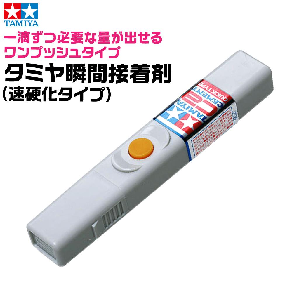 タミヤ 瞬間接着剤(速硬化タイプ) 取寄品
