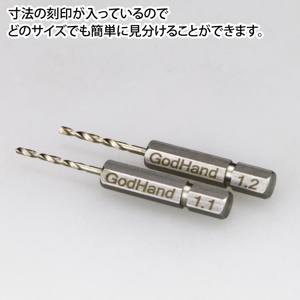 ゴッドハンド クイックドリルビット5本組[B] クイックピンバイスセット 直販限定 ドリル 六角軸 マグネット