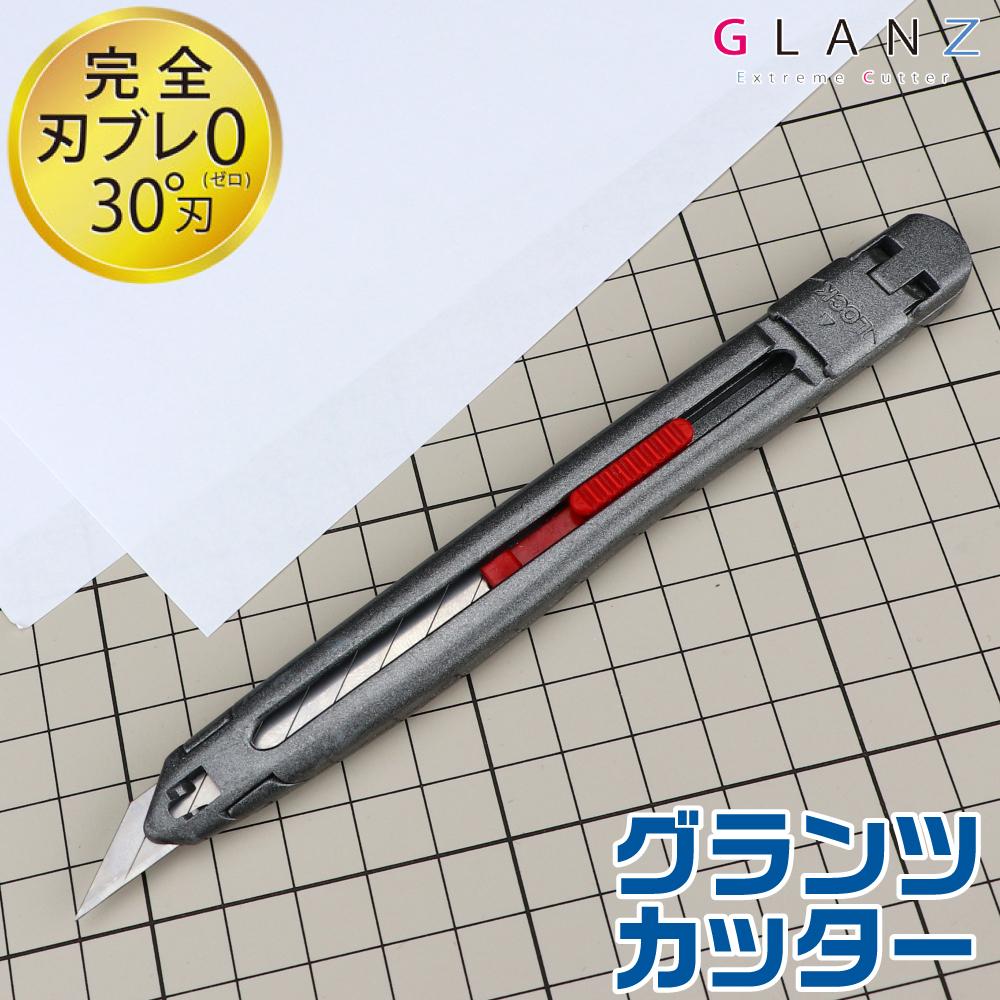 エスディアイジャパン GLANZ グランツカッター 30° カッターナイフ