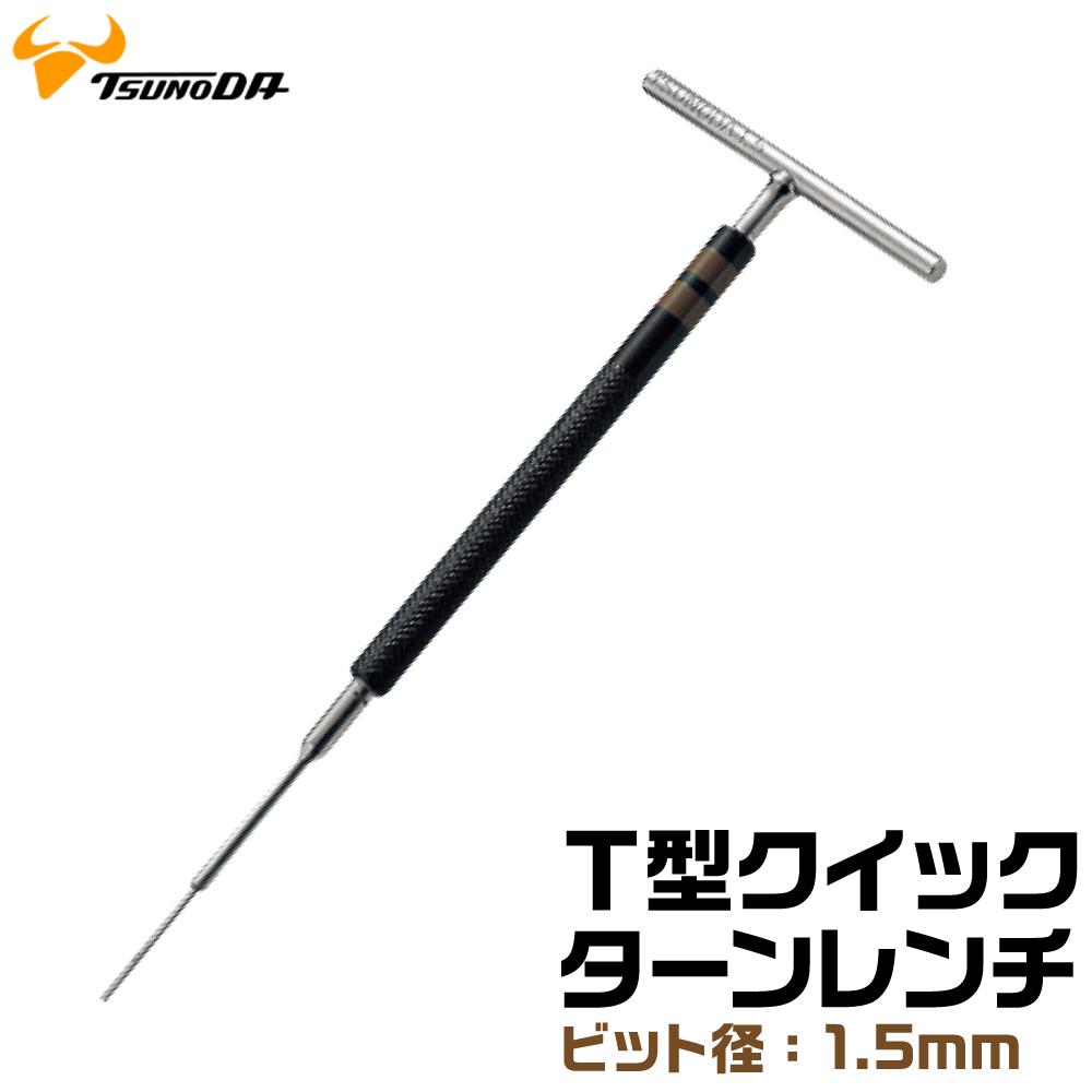 T型クイックターンレンチ1.5mm TL-1.5 ツノダ 取寄品