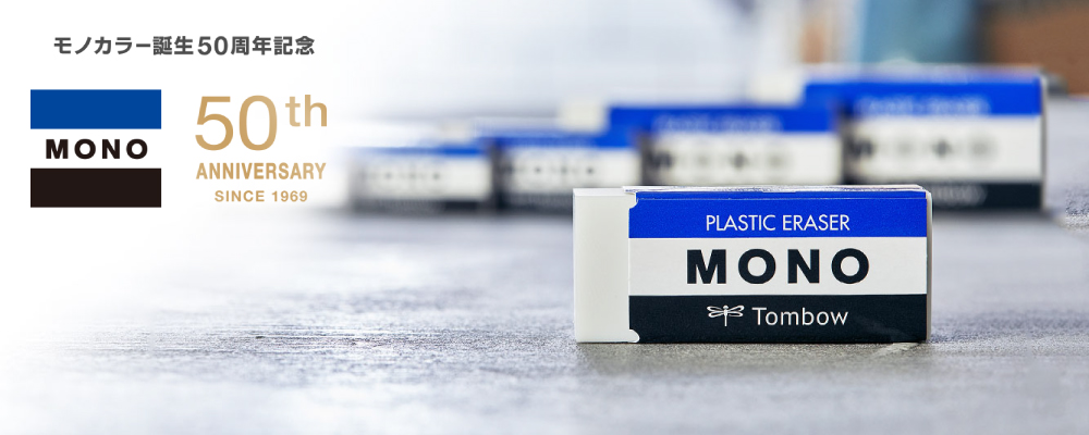 トンボ鉛筆 モノカラー 誕生50周年記念セット 消しゴム TOMBOW MONO