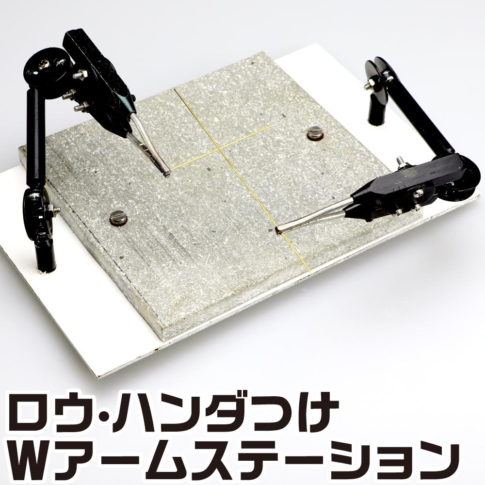 ロウ・ハンダつけ Wアームステーション ネコポス非対応 作業スタンド S&F