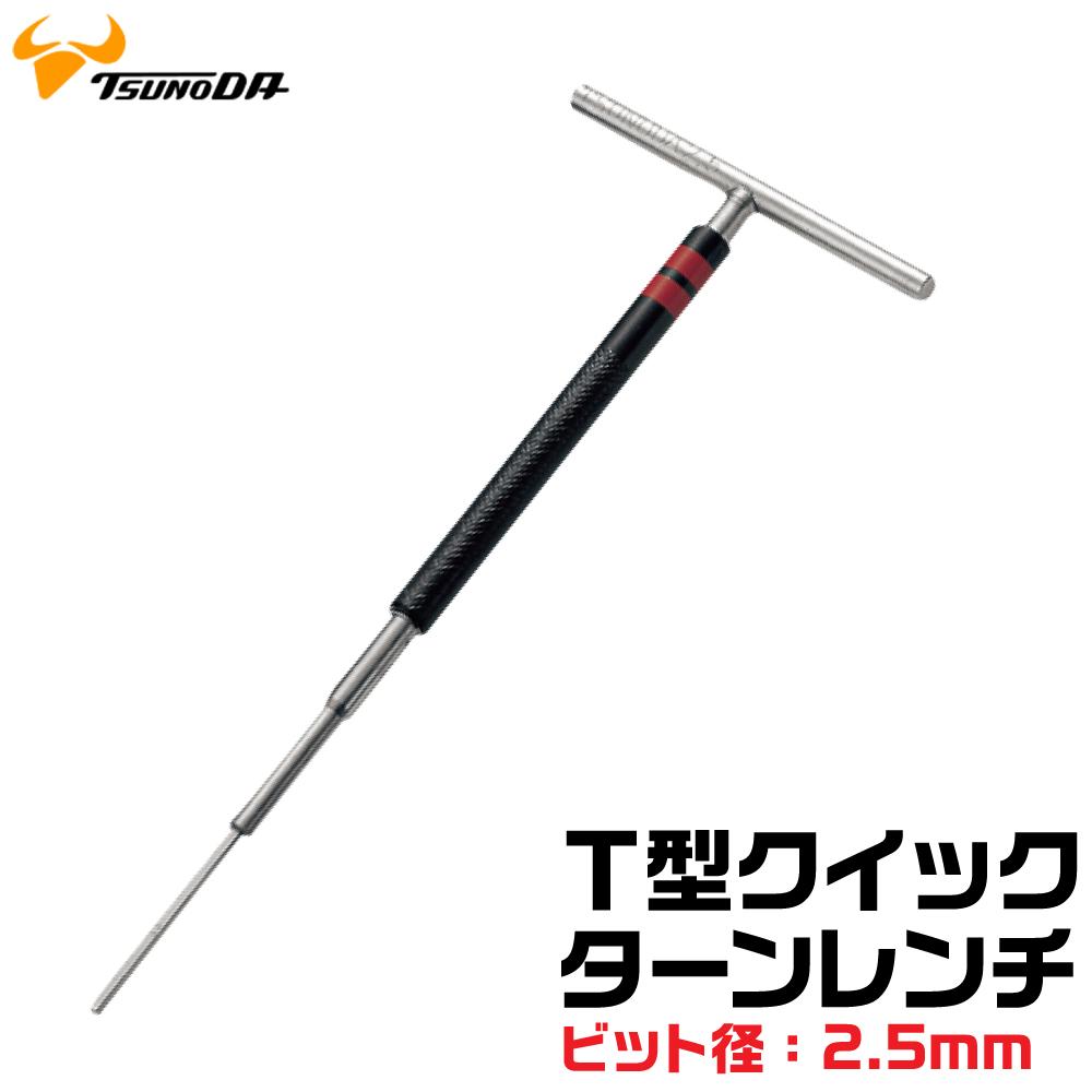 ツノダ T型クイックターンレンチ2.5mm TL-2.5 取寄品