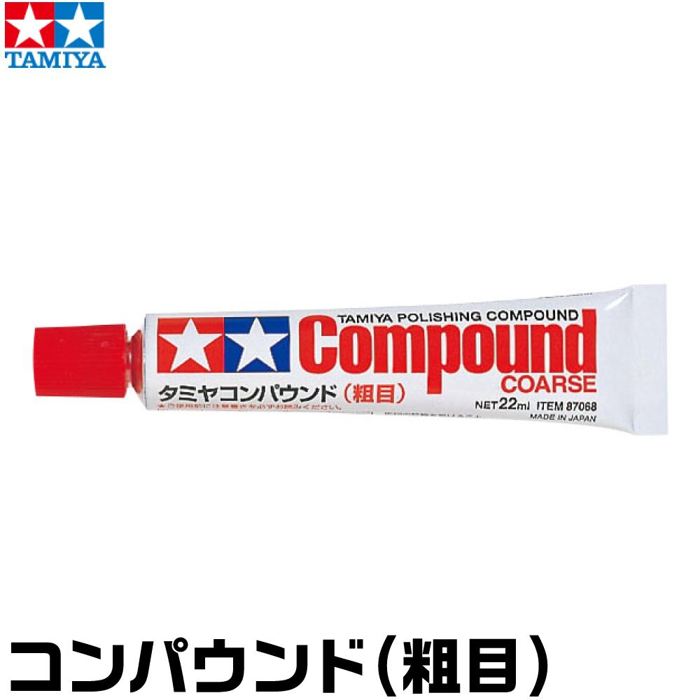 タミヤ コンパウンド(粗目) 87068 プラスチックモデル用 ペーストタイプ