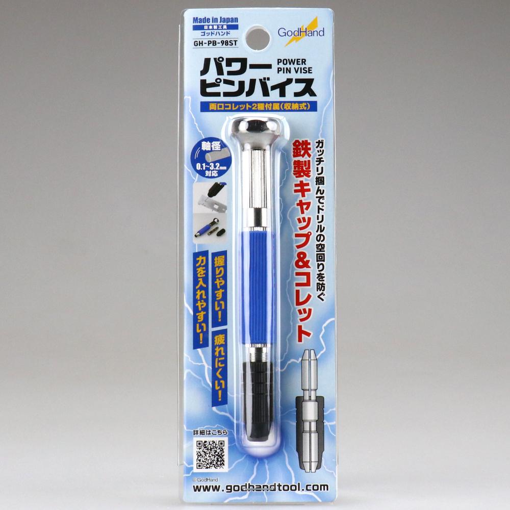 ゴッドハンド パワーピンバイス PB-98ST 日本製 模型工具 鉄製コレットチャック