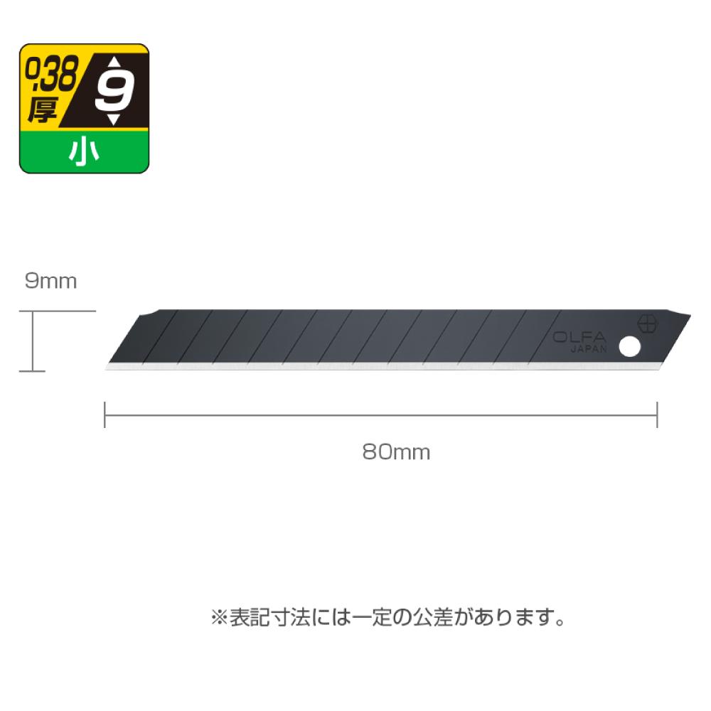 オルファ 特専黒刃(小) 10枚入 取寄品