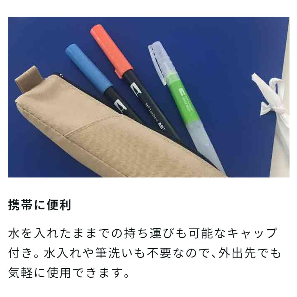 トンボ鉛筆 WATER BRUSH 水筆 各種 TOMBOW トンボ お手軽 筆 水彩 ぼかし グラデーション 混色
