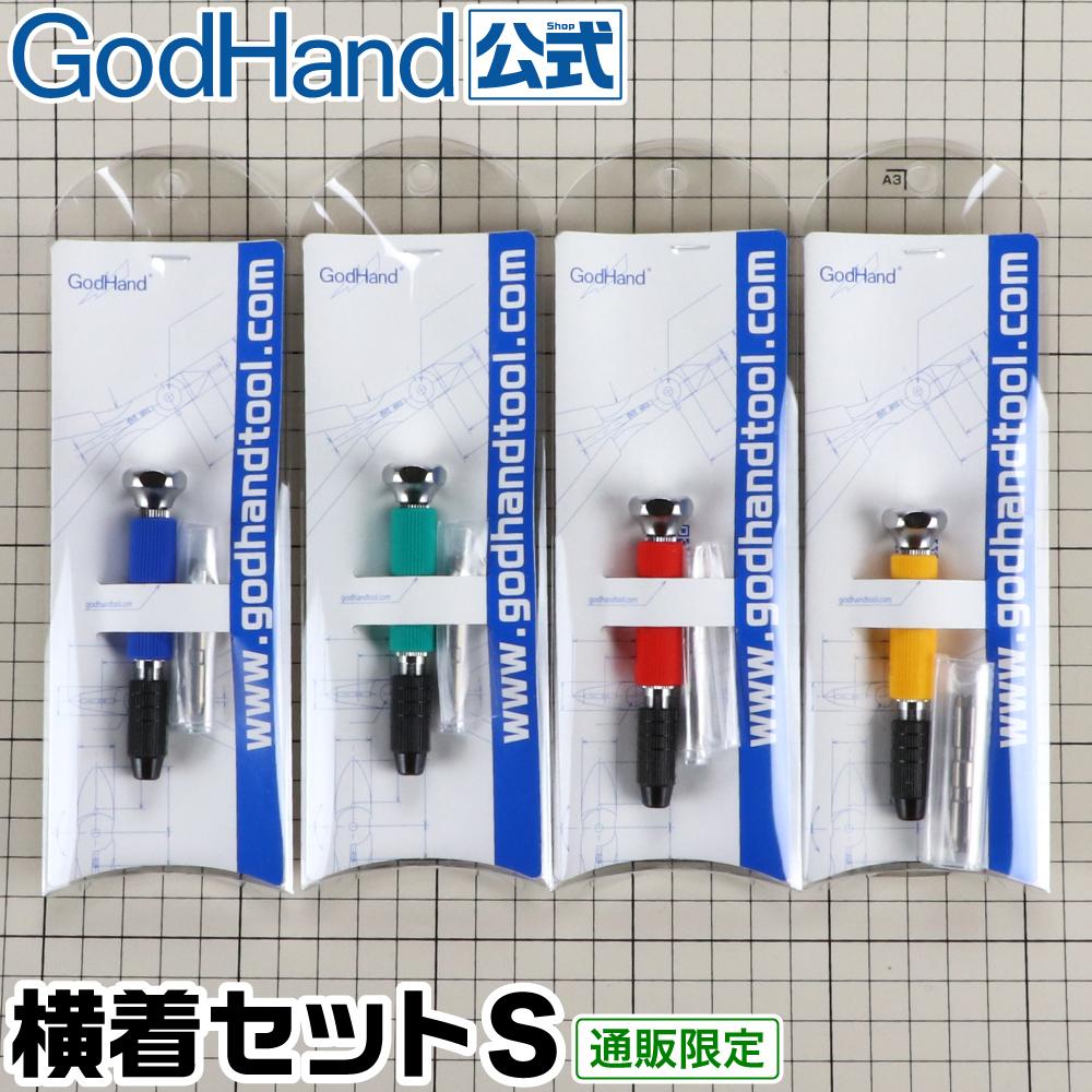 【送料無料】 ゴッドハンド 横着セットS 直販限定 ショートパワーピンバイス 模型