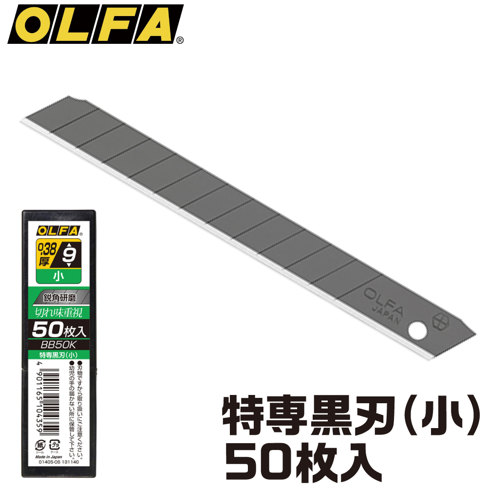 オルファ 特専黒刃(小) 50枚入 カッター 替刃