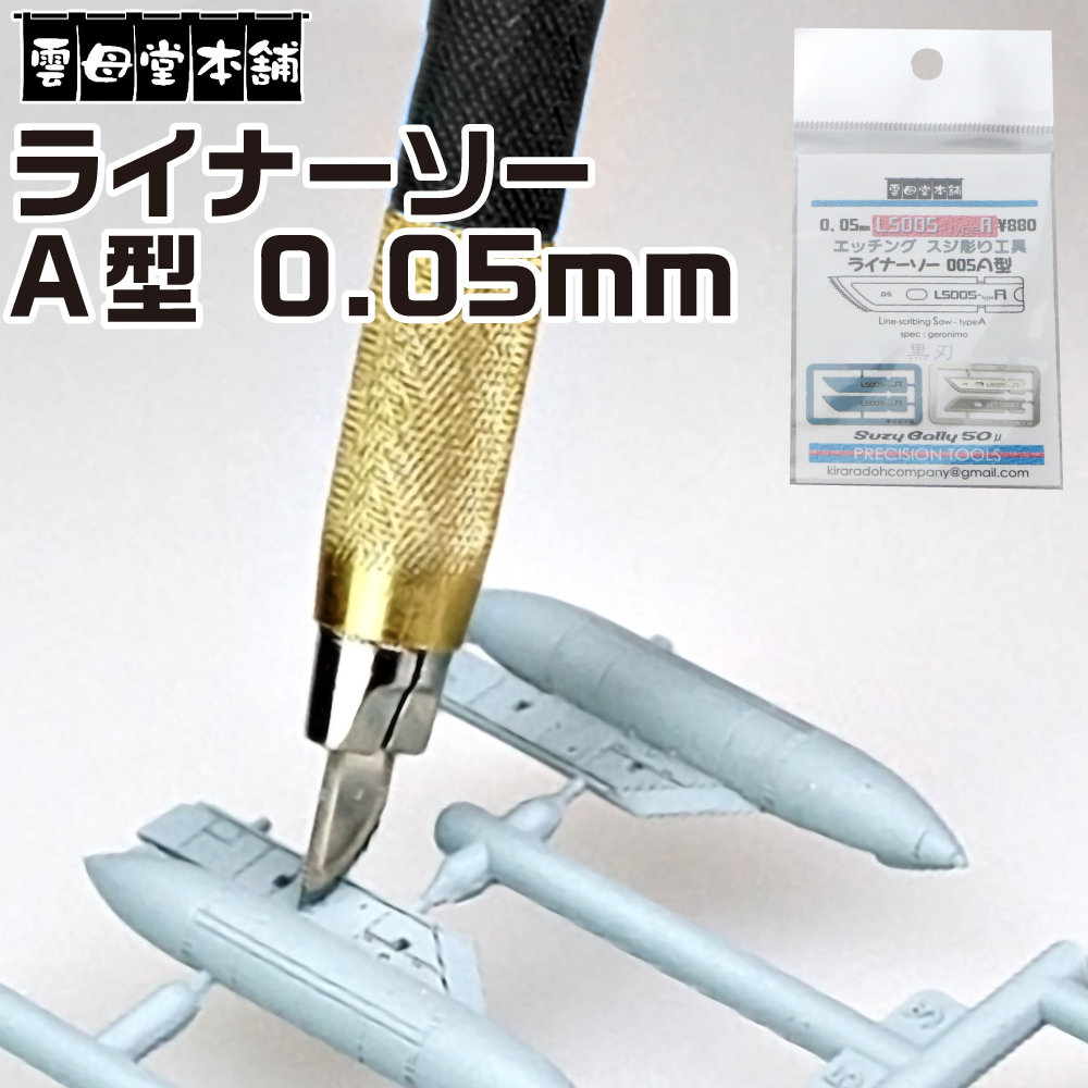 雲母堂本舗 エッチングスジ彫り工具 ライナーソー005A型 0.05mm きらら堂本舗