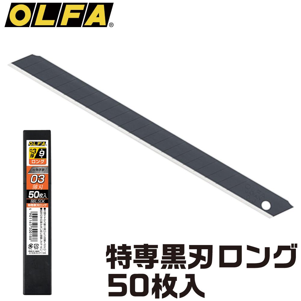 オルファ 特専黒刃ロング 50枚入 取寄品