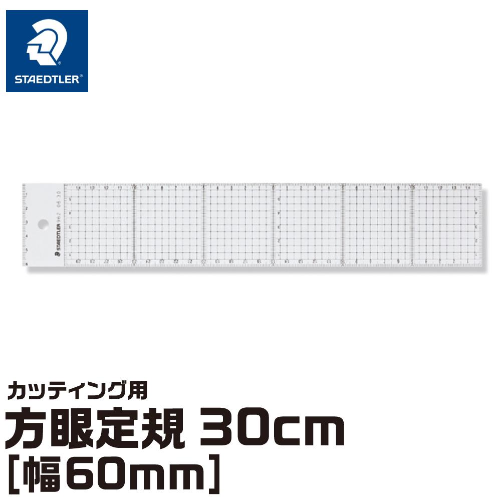 ステッドラー カッティング用方眼定規 30cm 幅60mm ネコポス非対応 定規 30cm マス 製図 測る 測定 直線 切る 書く ライン