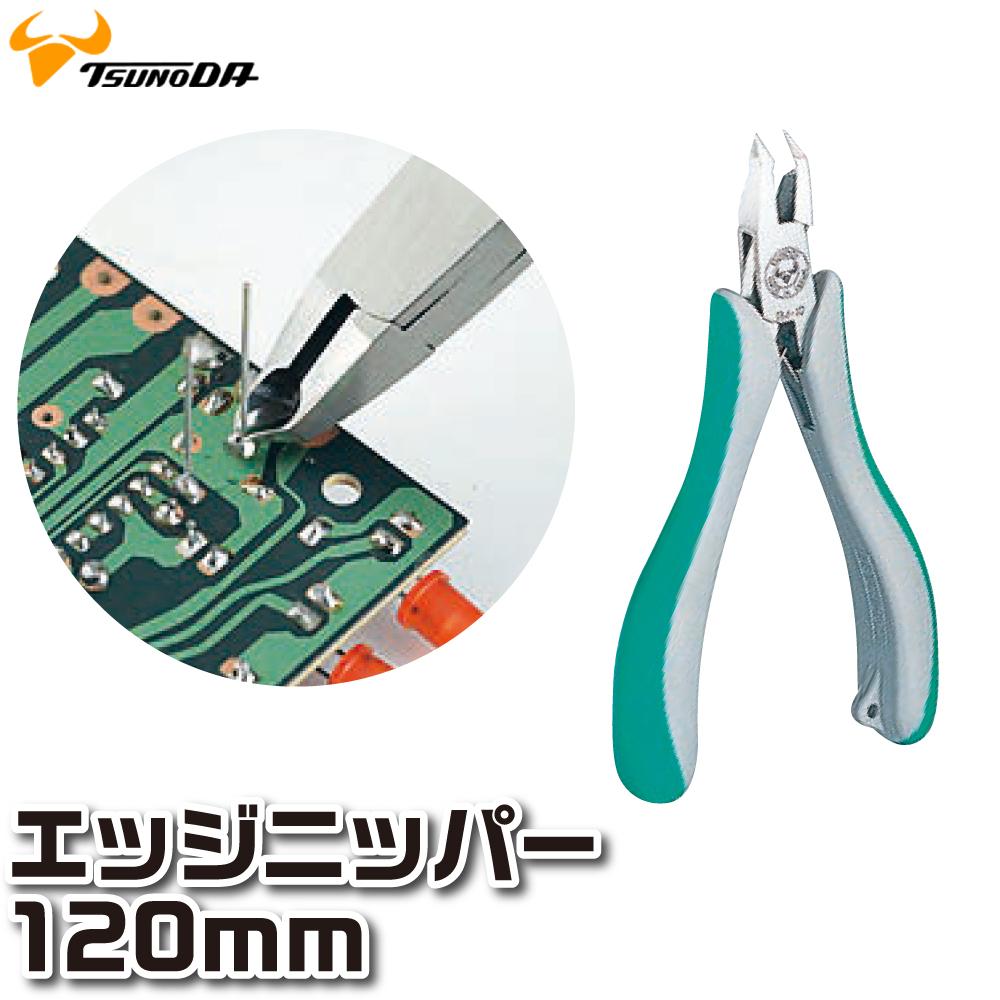 ツノダ トリニティー エッジニッパー120mm バネ付 取寄品