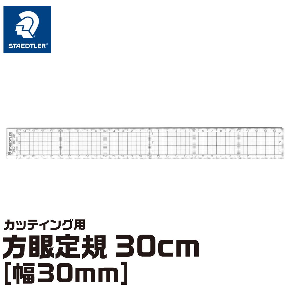 ステッドラー カッティング用方眼定規 30cm 幅30mm ネコポス非対応 定規 30cm マス 製図 測る 測定 直線 切る 書く ライン