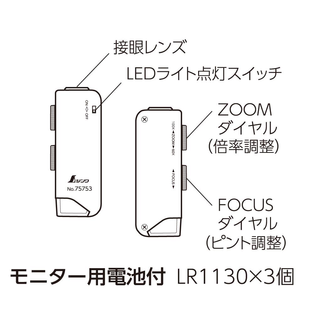 シンワ測定 ルーペH ポケット型顕微鏡 LEDライト付 取寄品 ネコポス非対応
