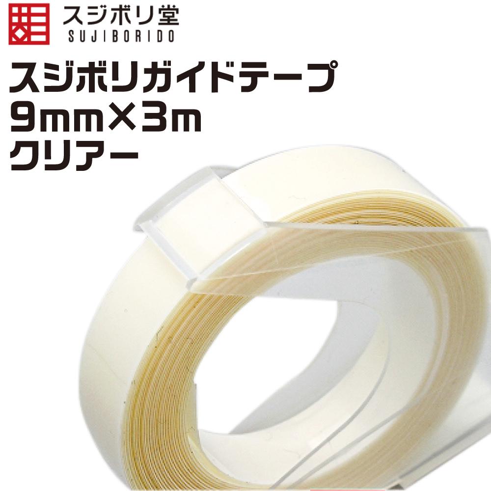 スジボリ堂 スジボリガイドテープ 9mm×3m クリアー ガイドテープ マスキング