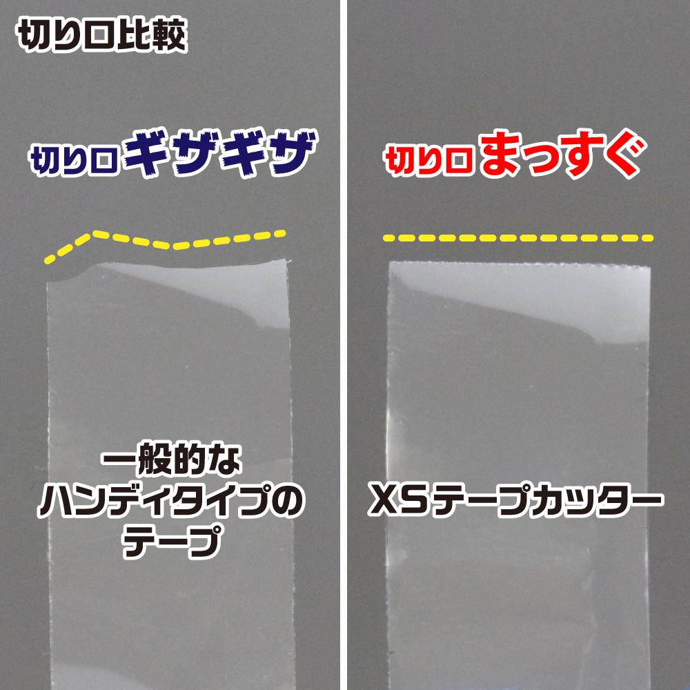 ミドリ XS テープカッター 各種 接着
