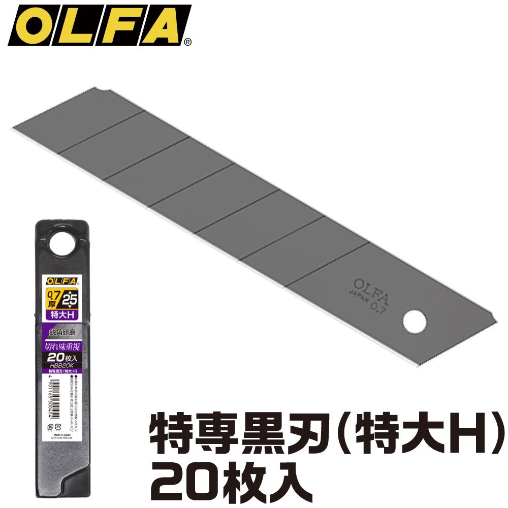 オルファ 特専黒刃(特大H) 20枚入 取寄品