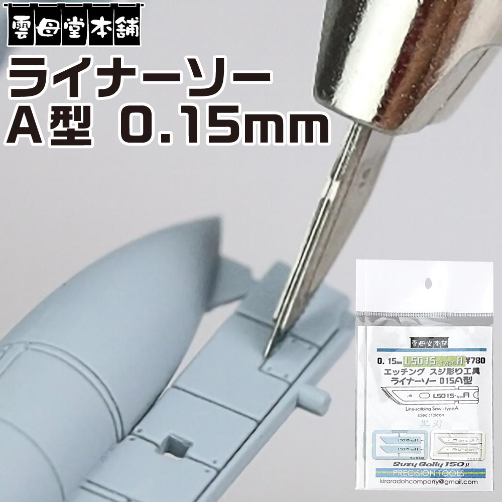 雲母堂本舗 エッチングスジ彫り工具 ライナーソー015A型 (0.15mmライナーソーA型)